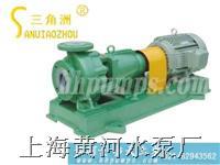 IHF型氟塑料离心泵-氟塑料化工泵 三角洲牌氟塑料泵