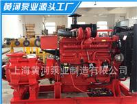 自动报警XBC-D柴油机多级消防泵 50-700L/S低噪音消防泵
