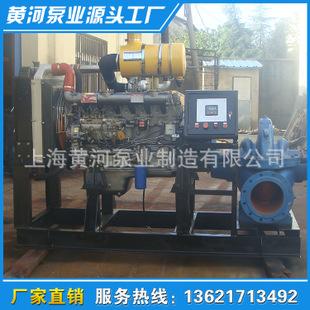 上海厂家批发KD固定式柴油机联轴式中开泵 10-870L/s清水泵其他泵 KD