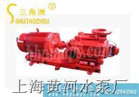 XBD-W型卧式消防泵 XBD-W
