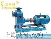 ZX型自吸离心泵-自吸泵厂 三角洲牌自吸泵