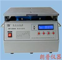 振动台 智力MP-3000A 金日立MP3000A MP3000A振动试验机