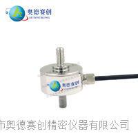 供应100N至5000N微型拉压双向传感器 AUTO-S205