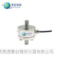 供应高频率50KN压力传感器-深圳奥德赛创厂家 AUTO-S206