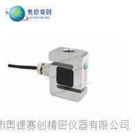 厂家供应S型傳感器 医疗检测专用—深圳市奥德赛创仪器 AUTO-S303