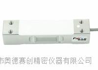 工业称重系统专用传感器 奥德赛创厂家直销 AUTO-S503