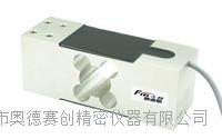 计数秤专用稱重傳感器 奥德赛创厂家直销 AUTO-S506