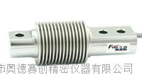 500kg包装秤专用稱重傳感器 奥德赛创厂家直销 AUTO-S510