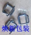 钢丝扣 塑钢扣 铁皮扣 HX-00668