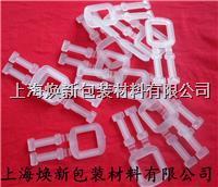 上等PP打包扣 塑料打包扣 上海打包扣 00009