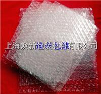 PE氣泡袋 防震氣泡袋 化妝品包裝袋 00015