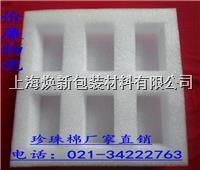 epe板材 珍珠棉片材 珍珠棉定位包裝 EPE各種型材定制 00007