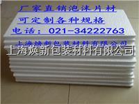 EPS泡沫板 保丽龙板 00011