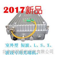 室外型L波段光端机,防水型L波段光端机