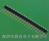 單排針 pitch:0.5,0.8,1.0,1.27,2.0,2.54,3.96mm