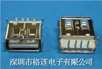 USB連接器