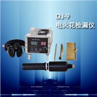 DJ-9电火花检漏仪(记忆型) DJ-9