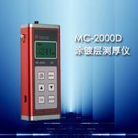 MC-2000D涂层测厚仪 MC-2000D