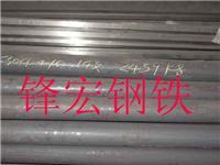 供应不锈钢S31803(F51/2205合金)板材、带材、圆钢、钢管、丝材、锻件、钢锭、法兰、配件