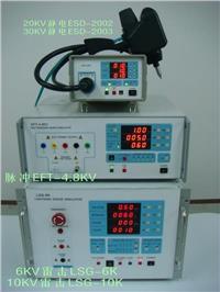 静电放电试验仪 ESD-2002、ESD-2003