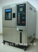 高低温交变试验箱 JT系列