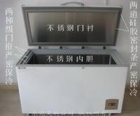 -60℃ 数显调控冰箱