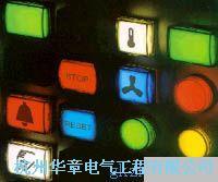 16系列按鈕開關選擇開關及指示燈