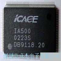 IA500:调制解调器芯片