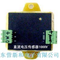SSEN-DV-1000V直流電壓傳感器(一次性購50支以上,免費提供AD轉換程序)