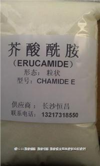 芥酸酰胺 Chamide E