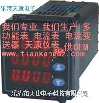 DP3-SV,DP3-SA系列三位半傳感器數顯專用表(變頻器頻率表/電機轉速表)