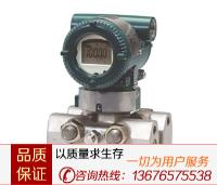 EJX440A高静压压力变送器