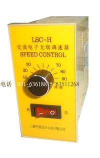 LSC-H  SCA-B交流电子无极调速器 LSC-H  SCA-B
