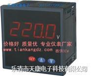 PZ1134U-5S1,PZ1134U-9S1数显电压表 PZ1134U-5S1,PZ1134U-9S1