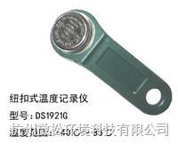 纽扣温度记录仪 DS1921G