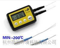 双探头深低温温度记录仪 WS-T21SLPRO