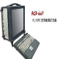 ACP-661 6U CPCI结构便携式电脑 ACP-661 6U CPCI