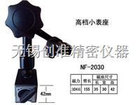 万向磁性座NF-2030