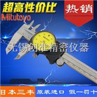 日本三丰Mitutoyo带表卡尺505-686  0-200mm