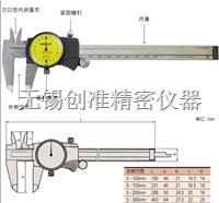 日本三丰Mitutoyo带表卡尺505-673  0-300mm
