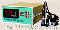 HG-2800系列在线振动监测仪 HG-2800系列在线振动监测仪