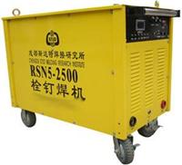 RSN5栓钉焊机 RSN5-630/1000/1600/2500/3150
