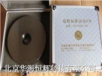 磁粉标准试块B型 磁粉标准试块B型