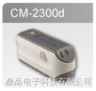美能达CM-2300D色差仪