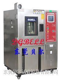 150高低温交变试验箱 BE-HL-150