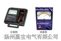 指针式高压绝缘电阻测试仪 2550