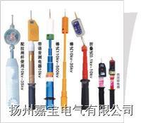 高压声光验电器/高压验电器 YDQ-II型
