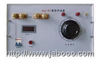 SLQ-82-500A大电流发生器 SLQ-82-500A