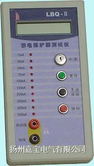 漏电保护器测试仪 LBQ