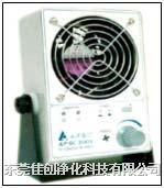 卧式离子风机 SL-001